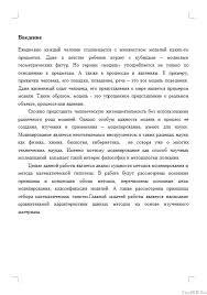 Моделирование как метод научного познания Рефераты Банк  Моделирование как метод научного познания Метод математической гипотезы 12 03 16