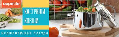 Нержавеющая посуда, производства Россия: купить оптом в ...