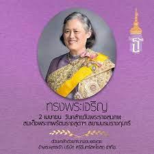 Srichand ศรีจันทร์ - ทรงพระเจริญ 2 เมษายน วันคล้ายวันพระราชสมภพ  สมเด็จพระเทพรัตนราชสุดา เจ้าฟ้ามหาจักรีสิรินธร รัฐสีมาคุณากรปิยชาติ  สยามบรมราชกุมารี ขอให้พระองค์ทรงมีพระชนม์มายุยิ่งยืนนาน