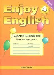 enjoy english Английский с удовольствием Рабочая тетрадь  enjoy english Английский с удовольствием Рабочая тетрадь 4 класс Часть 2