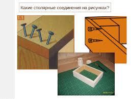 Презентация по технологии на тему Шиповые столярные соединения  слайда 2 Какие столярные соединения на рисунках