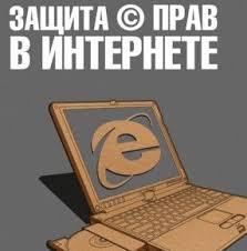 Авторское право Рефераты Авторское право и Интернет