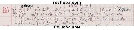 ГДЗ по алгебре для класса Феоктисов Н Е контрольные работы   контрольная работа №6 вариант 1 6 ГДЗ Решебник по алгебре 7 класс дидактические материалы Феоктисов Н Е