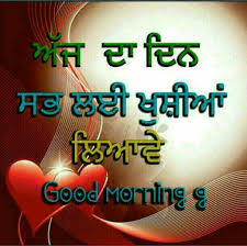 Good Morning Punjabi Quotes Best Of Good Morning Pictures 24 In Hindi Punjabi English Whatsapp Images