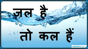 save water slogans in hindi agrave curren ordf agrave curren frac agrave curren uml agrave yen agrave curren not agrave curren agrave curren frac agrave curren macr agrave yen agrave curren agrave yen agrave curren micro agrave curren uml  save water slogans in hindi poster
