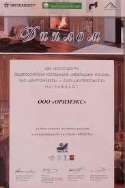Награды и дипломы компании Оримэкс  Диплом За многолетнее активное участие в международной выставке Мебель