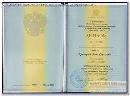 Кемеровский технологический институт пищевой промышленности Диплом Кемеровский технологический институт пищевой промышленности