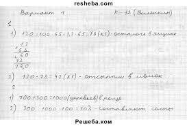 ГДЗ по математике для класса А С Чесноков контрольная работа   контрольная работа Виленкин К 12 В1 ГДЗ решебник №2 по математике 5 класс дидактические материалы А