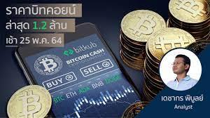 บิทคอยน์ 25 พ.ค. 64 | ราคาบิทคอยน์(Bitcoin) ล่าสุด 1 บิทคอยน์ = 1.3 ล้านบาท  - YouTube