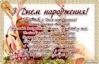 Открытки на украинском языке с днем рождения