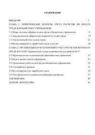 Учет расчетов по оплате труда в бюджетных учреждениях doc Все  Учет расчетов по оплате труда в бюджетных учреждениях