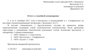 Отчет о командировке Современный предприниматель Пример отчета о командировке в произвольной форме