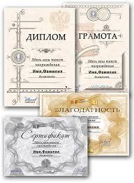psd шаблоны диплом грамота благодарность и сертификат Всё  psd шаблоны диплом грамота благодарность и сертификат