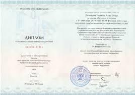Оценочные услуги в Орле и на всей территории Российской Федерации  Диплом