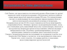Презентация на тему Казакевич С Е Актуальность темы  3 Сюй Чжимо