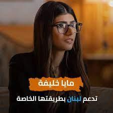 قناة الغد Alghad TV - مايا خليفة تدعم لبنان بطريقتها الخاصة