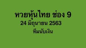 หวยหุ้นไทย วันนี้ 24/6/63 ช่อง 9 - YouTube