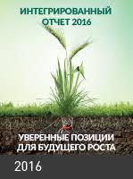 Отчетность и раскрытие информации ПАО Уралкалий  Годовой отчет 2016