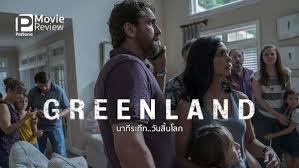 รีวิว Greenland นาทีระทึก..วันสิ้นโลก | ครอบครัวหายในวันดาวหางพุ่งชน •  PatSonic