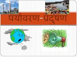 essay in hindi language on pollution essay environmental  essay in hindi language on pollution essay environmental pollution in hindi edu essay
