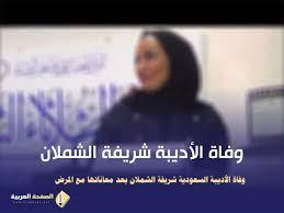 سبب وفاة شريفة الشملان من هي الأديبة شريفه الشملان – موقع كتبي