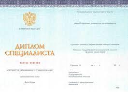 Дипломы государственного образца для выпускников МФЭИ Образец диплома специалиста оборотная сторона