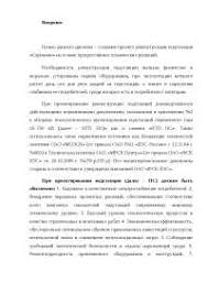 Реконструкция подстанции Сорокино диплом по  Реконструкция подстанции Сорокино 110 10 10 диплом 2011 по технологии скачать бесплатно