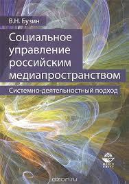 Социальное управление российским медиапространством  Социальное управление российским медиапространством Системно деятельностный подход