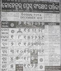 odia calendar november oriya calendar 2015 kohinoor pdf download marriage dates