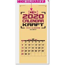 Calendar 2020 Wall Hangings Craft Three Months Letter Containing A Perforation
