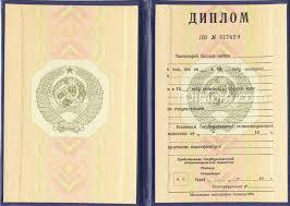 Купить диплом крсу Москва Купить диплом крсу