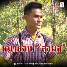 ทุบโต๊ะข่าว Amarin TV 34 - ด่วน! ออกหมายจับ