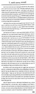 essay on swami vivekananda prayer in school essay prayer in school essay on vivekananda online paper writing service essay swami vivekananda english