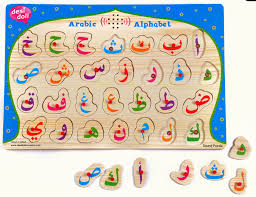 talking arabic alphabet puzzle lift and learn arabic letters wooden ages 2 to 6
