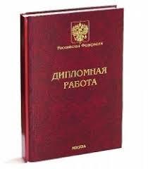 В России будут публиковать дипломные работы выпускников вузов  В России будут публиковать дипломные работы выпускников вузов
