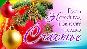 Открытка С Новым годом 2021 с поздравлениями и пожеланиями!