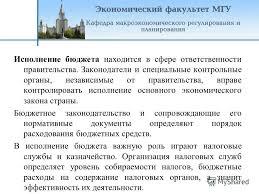 Презентация на тему Разработка утверждение и исполнение бюджета  7 Исполнение бюджета находится в сфере ответственности правительства Законодатели и специальные контрольные органы