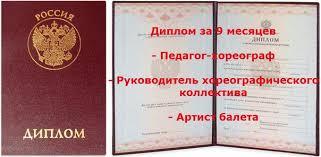 Дистанционное среднее специальное образование логопед однако диплом советского времени будет стоить значительно дороже его современного аналога Вполне логично сегодня можно сделать дистанционное среднее