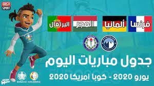 جدول مباريات اليوم 15-6-2021 الثلاثاء (يورو 2020 - كوبا امريكا 2020 -  الدورى المصري - تصفيات اسيا) - YouTube