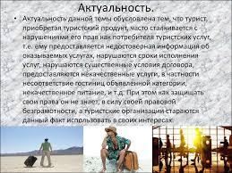 Защита прав потребителей туристских услуг в современных условиях  Защита прав потребителей туристских услуг в современных условиях Актуальность