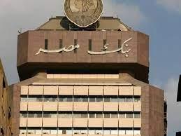 تريليون جنيه حجم أعمال بنك مصر بنهاية يونيو 2019 - Economy Plus