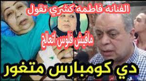 الفنانه فاطمه كشري تقول مافيش فلوس اتعالج - YouTube