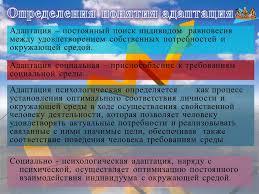Презентация Профессиональная адаптация персонала Привет Студент  Презентация Профессиональная адаптация персонала