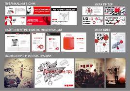 дипломный проект в БВШД по редизайну ИКРы