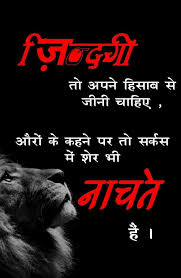 Vips Favorite Quotes Zindagi Quotes Hindi Quotes Gulzar