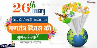 essay hindi diwas new gantantra diwas images hindi shayari online popular hindi new gantantra diwas wishes