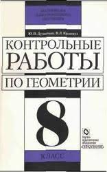 работы по геометрии класс Дудницын Ю П Кронгауз В Л  Контрольные работы по геометрии 8 класс Дудницын Ю П Кронгауз В Л 1997