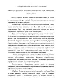 Отчет по пратике на примере ОАО Сбербанк Отчёт по практике Отчёт по практике Отчет по пратике на примере ОАО Сбербанк 5