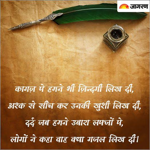 josh bhari hindi shayari