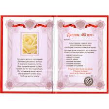 Поздравительные Дипломы  Поздравительный Диплом Юбилей 80 лет gk 52016